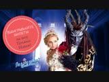 Розыгрыш билетов на ледовое шоу Татьяны Навки «Аленький цветочек»