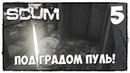 SCUM - Выживание 5 ГАСИМ ЗОМБАРЕЙ В АНГАРЕ!