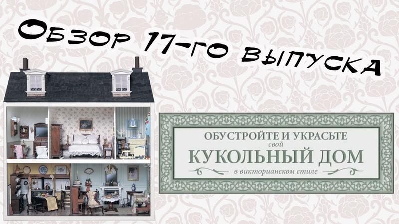 Кукольный дом в викторианском стиле | Hachette | 17 выпуск