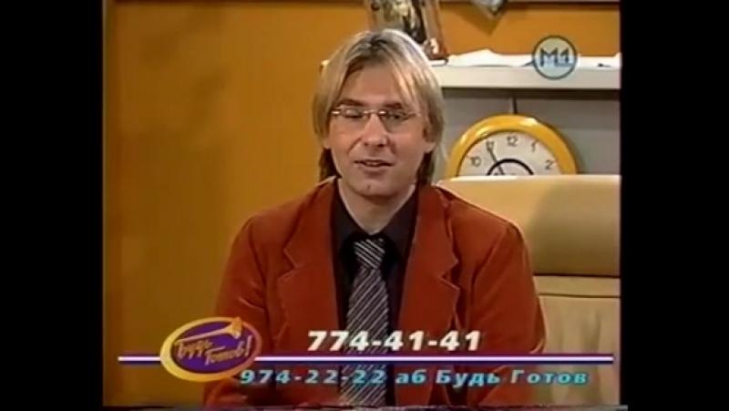 (staroetv.su) Будь готов! (М1, 30.10.2003)