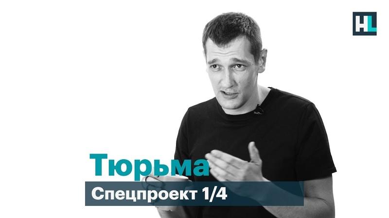 ТЮРЬМА | Олег Навальный