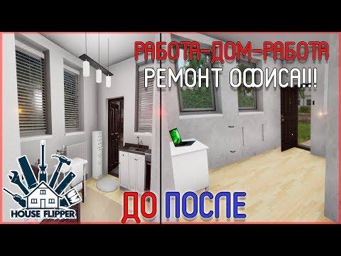 House Flipper ► РЕМОНТ ОФИСА ! (Прохождение №4) » Freewka.com - Смотреть онлайн в хорощем качестве