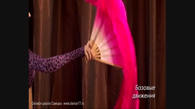 Www.samira-dance.ru - Техника работы с веерами - демо ролик