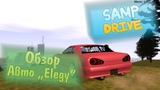 Elegy Test drive ДРП