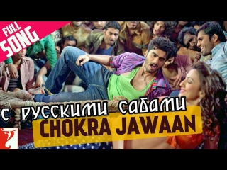 Chokra Jawaan - Full Song ¦ Ishaqzaade ¦ Arjun Kapoor ¦ Parineeti Chopra ¦ Sunidhi ¦ Vishal (рус.суб.)