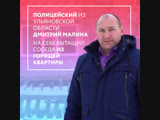 Дмитрий Малина о спасении человека из горящей квартиры