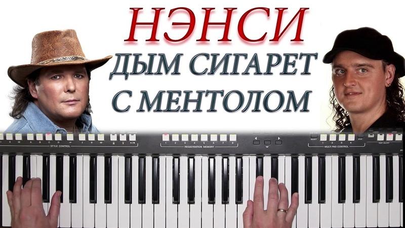 НЭНСИ ДЫМ СИГАРЕТ С МЕНТОЛОМ YAMAHA DJX COVER