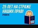 YouКуб Конституция РФ 25 лет на страже наших прав