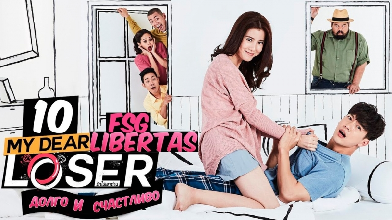 [FSG Libertas] [E10] My Dear Loser: Happy Ever After / Долго и счастливо [рус.саб]