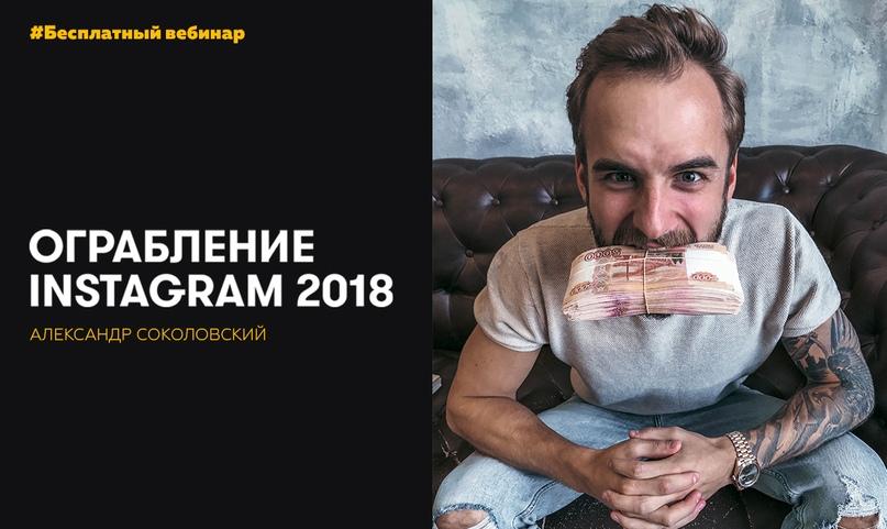 Александр Соколовский | Москва