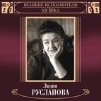 Лидия Русланова альбом Великие исполнители России: Лидия Русланова