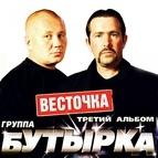 Бутырка альбом Весточка (Третий альбом)