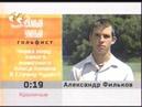 Самый умный гольфист недели Август 2004 СТС