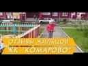 Новостройки Тюмени ЖК КОМАРОВО отзывы жильцов от Центра недвижимости С Ивакова