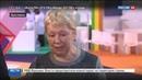 Новости на Россия 24 • Будущие интеллектуальные лидеры России форум для юных талантов