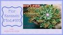 Kanzashi 107 - Flor de Tecido Cetim ! - DIY - Satin Flower /Satin-Blume/サテン花 / 簪