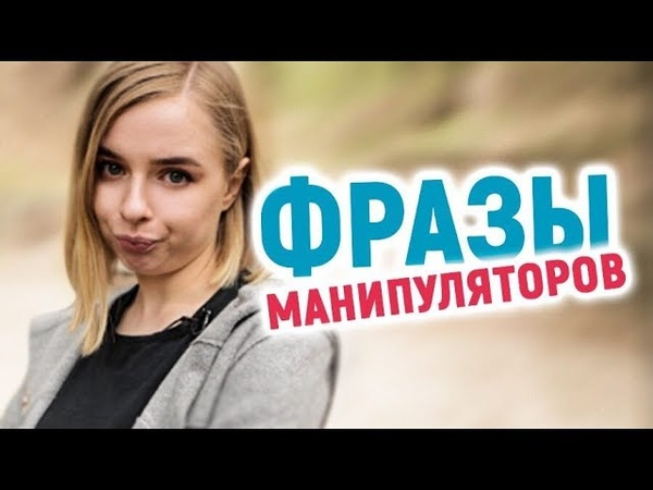 ТОП-5 ФРАЗ МАНИПУЛЯТОРОВ. КАК ПОНЯТЬ, ЧТО ТОБОЙ ПОЛЬЗУЮТСЯ