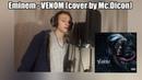 Eminem - Venom (Russian cover by Каверы Стэна 1