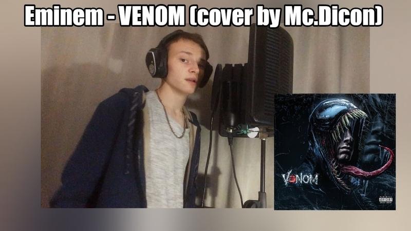 Eminem - Venom (Russian cover by Mc.Dicon) Каверы Стэна 1