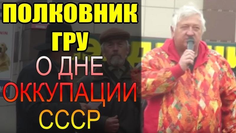 Правда от полковника ГРУ о дне оккупации СССР [19.10.2018]