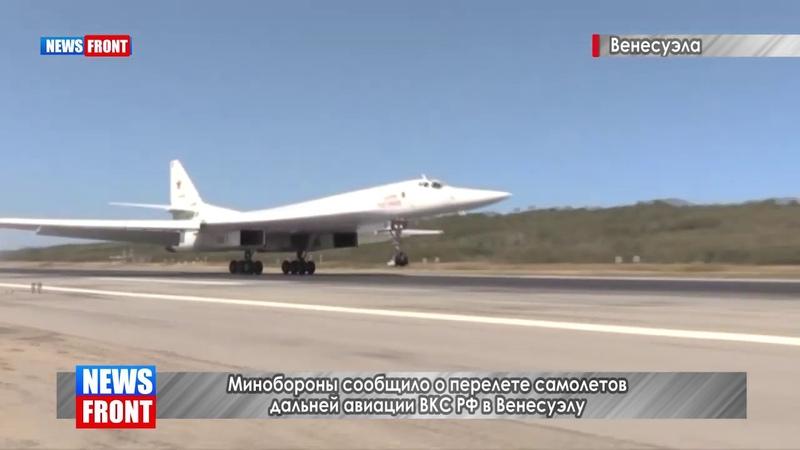 10.12.2018 Россия отправила в Венесуэлу стратегические ракетоносцы Ту-160
