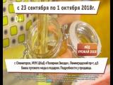 Башкирский мед в ЦКиД Полярная Звезда с 23 сентября по 1 октября