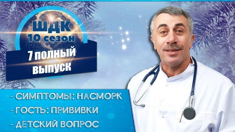 Школа доктора Комаровского 10 сезон 7 выпуск 2018 г полный выпуск