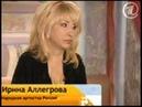 Ирина Аллегрова в Доброе утро Желтая пресса