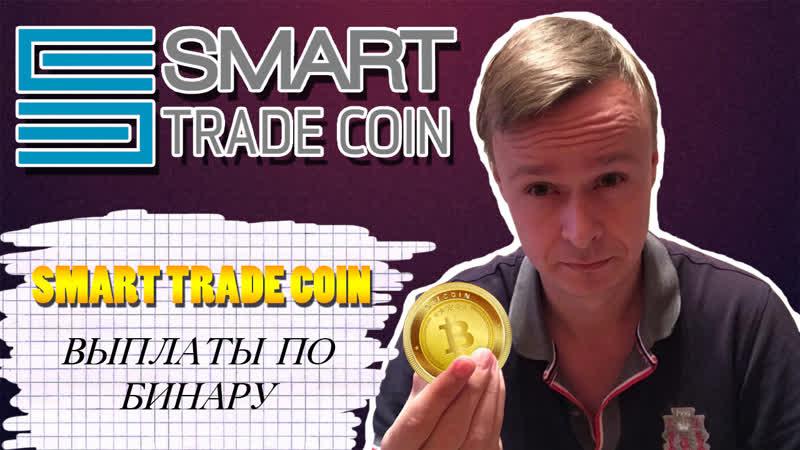 Smart trade coin Пришли выплаты по бинару Дарю КэшБэк