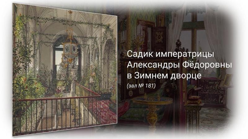 Садик императрицы Александры Фёдоровны – супруги Николая I – в Зимнем дворце (зал № 181)