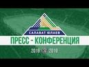 Пресс конференция Салават Юлаев Ак Барс