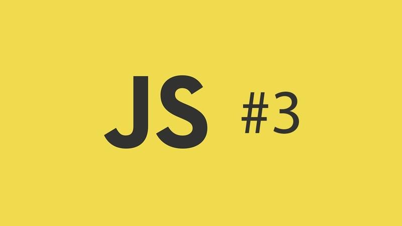 JS. Урок 3. Производительность
