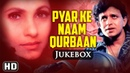 All Songs Of Pyar Ke Naam Qurban HD - Mithun Chakraborty - Dimple Kapadia - Bappi Lahiri Hits