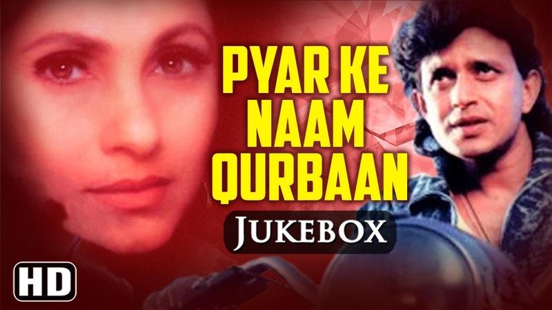 All Songs Of Pyar Ke Naam Qurban {HD} - Mithun Chakraborty - Dimple Kapadia - Bappi Lahiri Hits