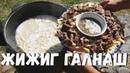 ЖИЖИГ ГАЛНАШ В КАЗАНЕ НА КОСТРЕ