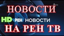 НОВОСТИ РЕН ТВ 31.08.2018