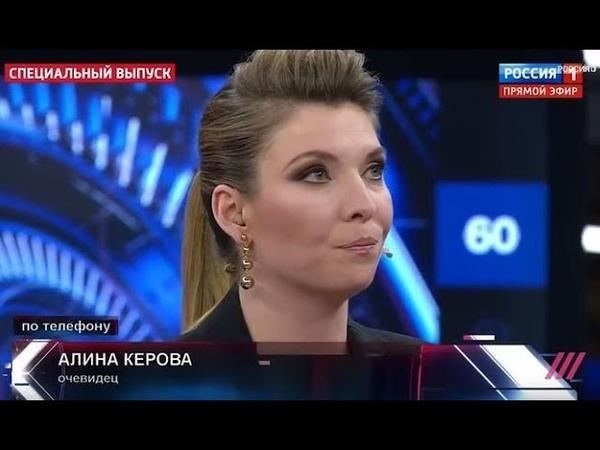 Скабеева поговорила с покойницей из Керчи. РОССИЯ-1 на связи с потусторонним миром!