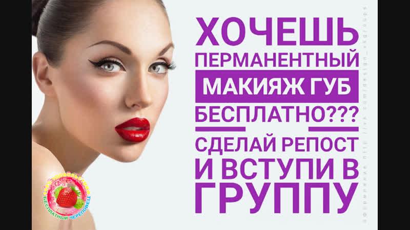 Три перманентных макияжа