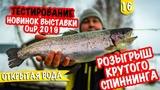 ЭКСКЛЮЗИВ! ВЫСТАВКА ВДНХ, Охота и Рыболовство 2019, тестирование НОВИНОК!