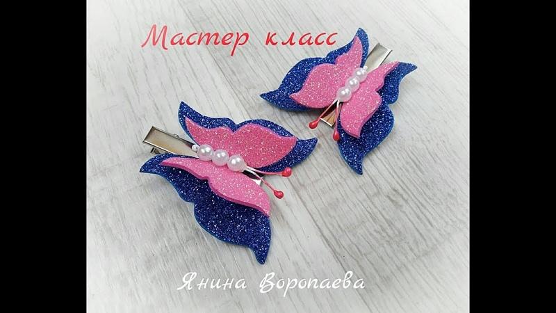 МК Бабочки из глиттерного фоамирана DIY Hair clips butterfly Master class