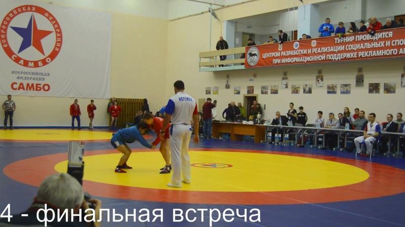 4 финальная встреча Всероссийский турнир по самбо г Мытищи 14 01 2017 г