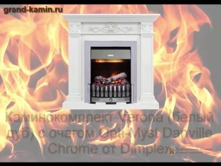 Каминокомплект Verona (белый дуб) с очагом Danville Chrome от Dimplex