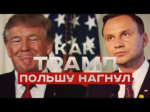 Как Трамп Польшу нагнул Руслан Осташко