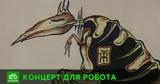 Музыкант, философ и художник лидер Пикника приглашает петербуржцев на выставку