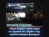 «Ждут беды?»: на неработающий фонарь над людной «зеброй» пожаловалась жительница Георгиевска