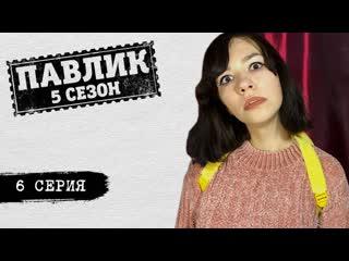 ПАВЛИК 5 СЕЗОН - 6 серия