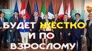 Страны G7приготовили жесткое заявление вадрес РФ