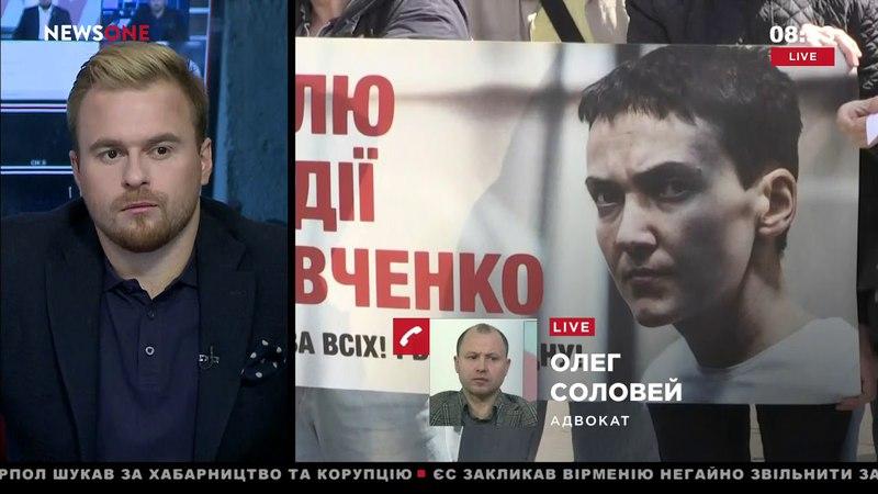 Соловей: на время следствия мы требуем освобождения Надежды Савченко из под стражи 23.04.18