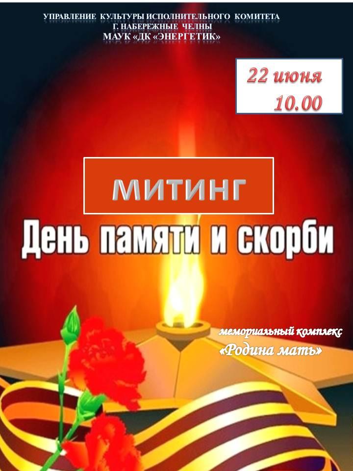 афиша-22 июня -2