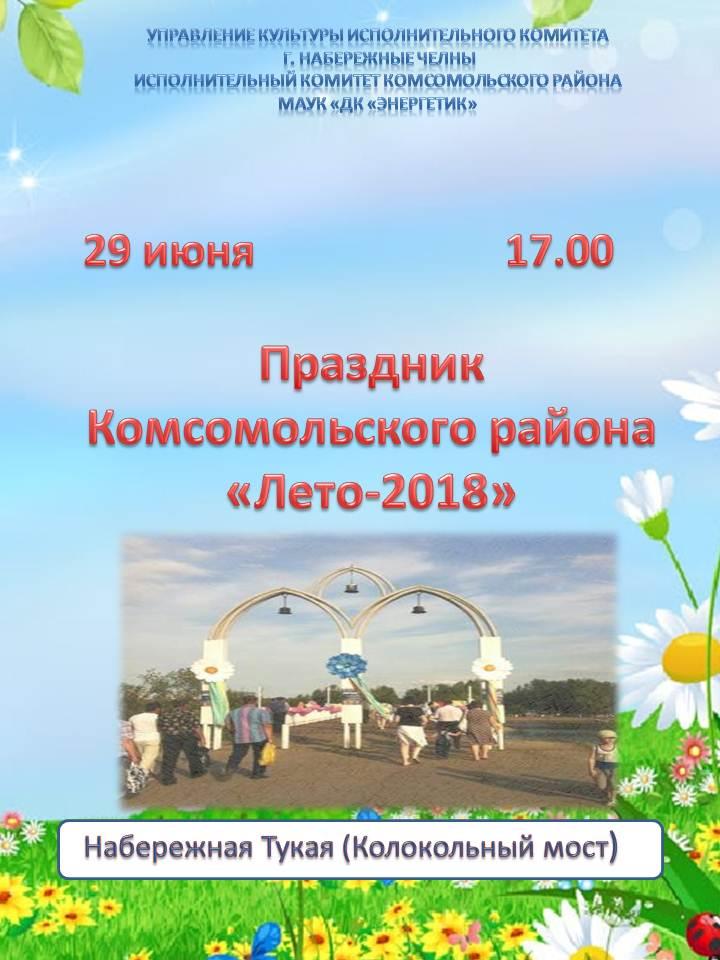 афиша-29 июня